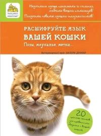 Расшифруйте язык вашей кошки. Позы, мяуканье, метки